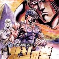 Shin Kyuuseishu Densetsu Hokuto no Ken Raou-den Jun`ai no Shou
