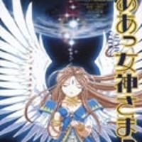 AA! Megami Sama: The Movie