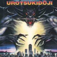 Urotsukidoji: Legend of the Overfiend