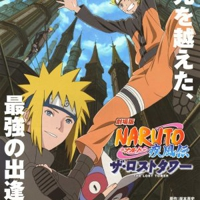 Naruto Shippuuden Movie 4: The Lost Tower