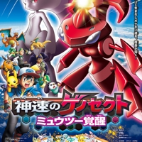 Pokemon: Extreme Speed Genesect-Mewtwo awakens