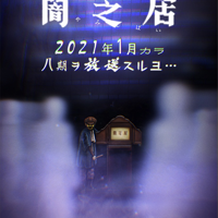 8thSeasonConfirmedforYamishibaiJapaneseGhostStoriestoAirinJanuary2021